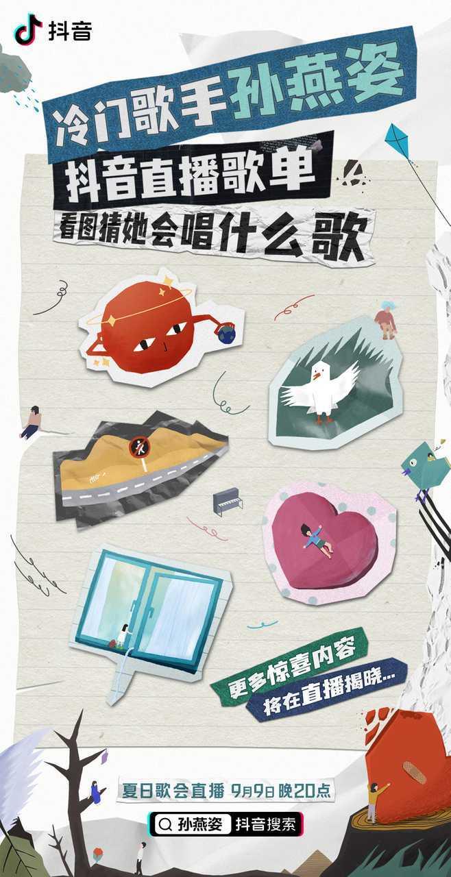 """抖音夏日歌会孙燕姿专场来袭 一场""""天后""""与""""冷门歌手""""的奇遇记"""