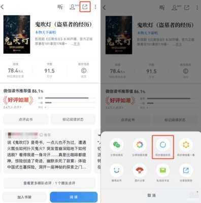 微信状态打通微信读书;快手发布116品质购物节激励计划;韩国MBC电视台起诉B站