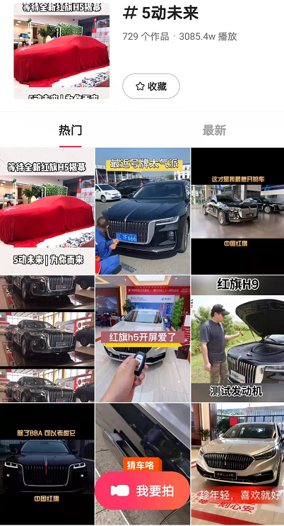 "<a href='https://www.zhouxiaohui.cn/duanshipin/'>短视频</a>争夺战背后的""速度与激情""-第15张图片-周小辉博客"