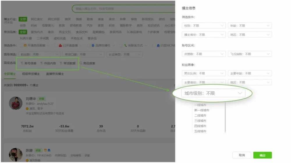 最近,你又错过了哪些<a href='https://www.zhouxiaohui.cn/douyin/'>抖音涨粉</a>变现的新玩法?-第7张图片-周小辉博客