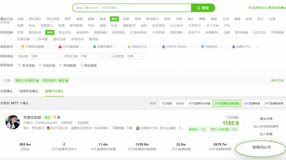 最近,你又错过了哪些<a href='https://www.zhouxiaohui.cn/douyin/'>抖音涨粉</a>变现的新玩法?-第8张图片-周小辉博客