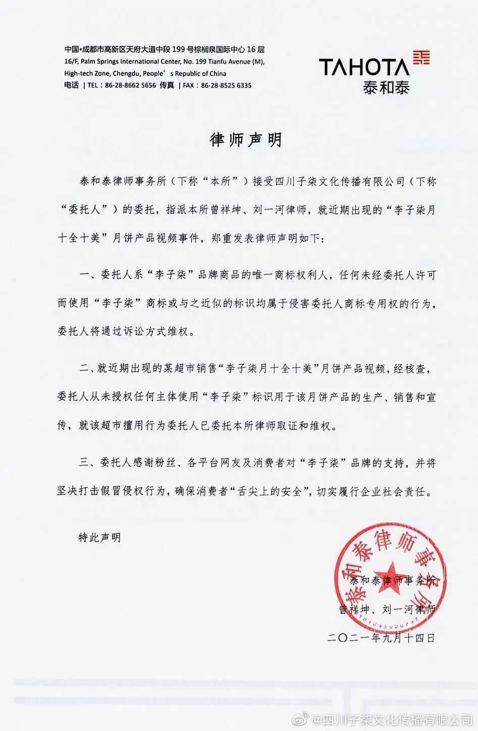 李子柒公司声明:未授权网传超市月饼,将依法维权;天猫双11商家报名今日启动