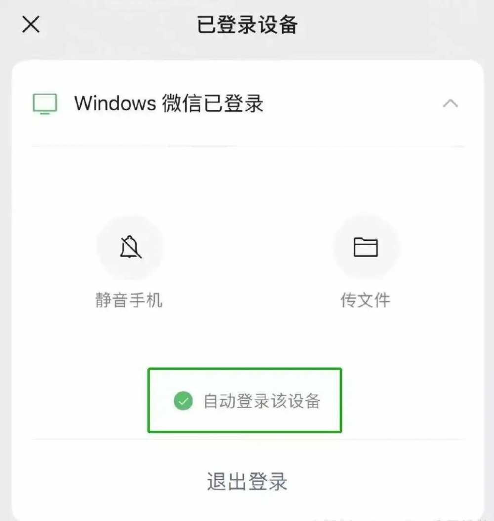 微信内测PC端自动登录;搜狗宣布私有化完成,已与腾讯合并