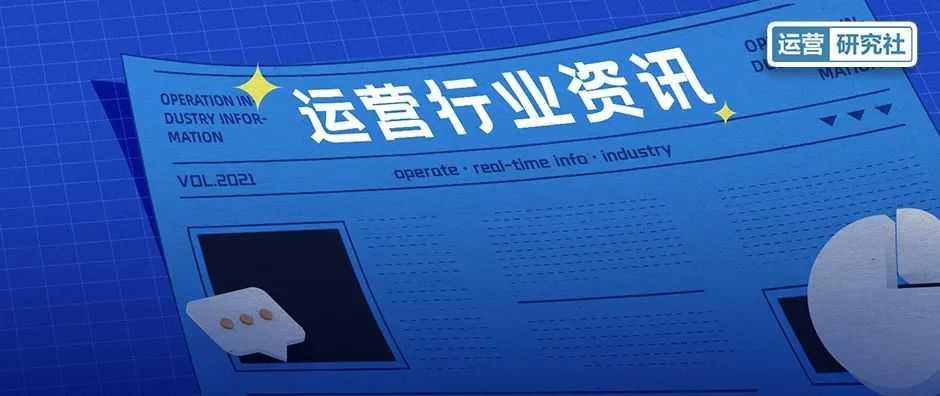"""微信内测PC端自动登录;字节进军""""教育短视频"""";腾讯正式宣布合并搜狗"""