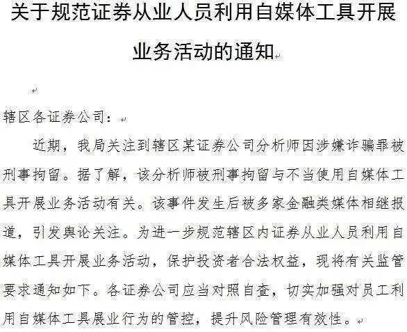 李佳琦双11直播间将有超400个产品;上海证监局:加强对证券从业人员自媒体的监管
