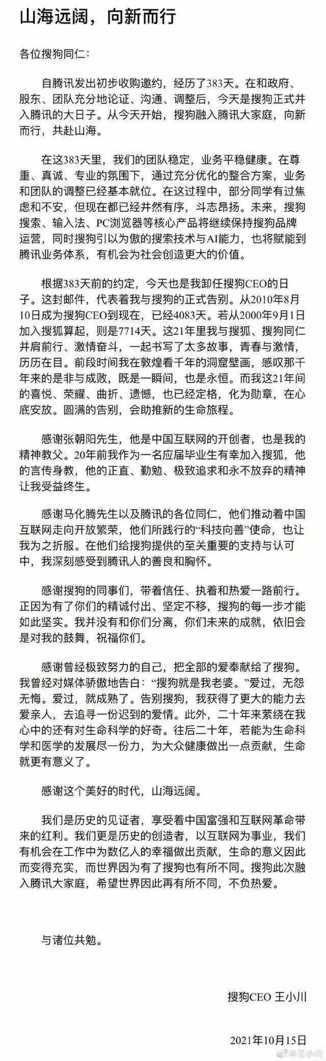 搜狗今日正式并入腾讯;领英辟谣称关闭中国业务为不实消息;抖音否认进入外卖行业